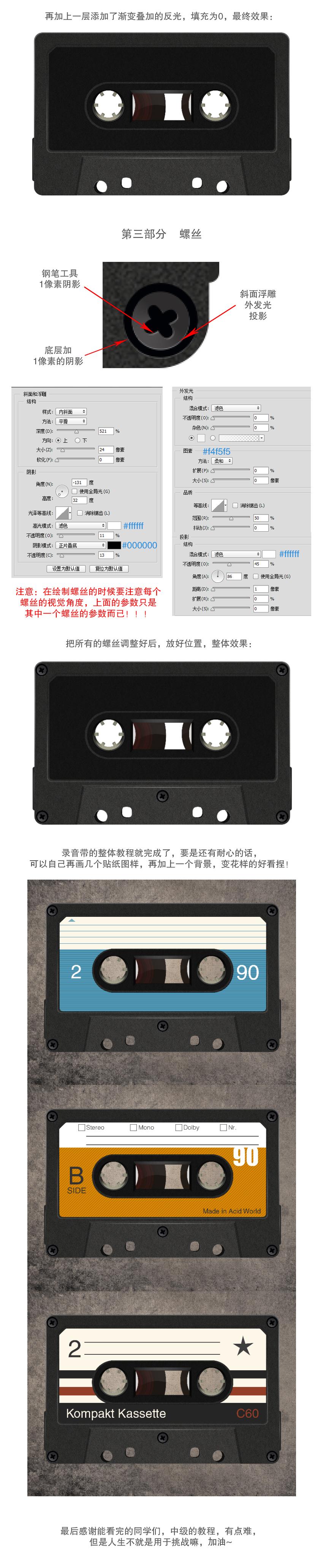 tape 3